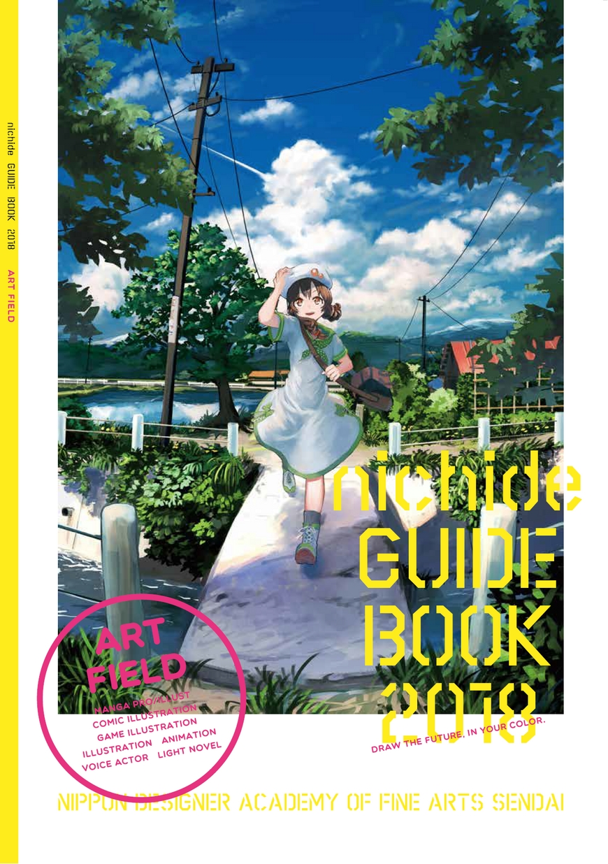 専門学校日本デザイナー芸術学院仙台校 nichide GUIDE BOOK ART FIELD