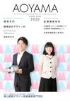 青山建築デザイン・医療事務専門学校 SCHOOL GUIDE 2020