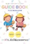 美芸学園幼児教育専門学校 GUIDE BOOK