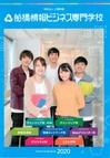 船橋情報ビジネス専門学校 School Guide Book 2020