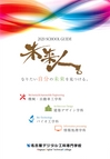 名古屋デジタル工科専門学校 2020 SCHOOL GUIDE
