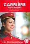 キャリエールホテル旅行専門学校 SCHOOL GUIDE 2020