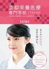 京都栄養医療専門学校(医療分野) 入学案内 2020