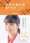 京都栄養医療専門学校(栄養分野) 入学案内 2020