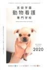 吉田学園動物看護専門学校 2020
